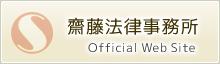 斎藤法律事務所オフィシャルウェブサイト