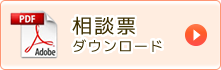 相談票PDFダウンロード