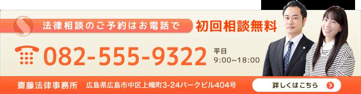 法律相談のご予約はお電話で 初回相談無料 082-555-9322 斎藤法律事務所