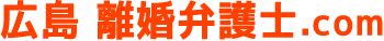 広島 離婚弁護士.com